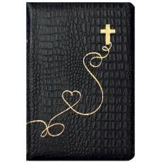 Библия каноническая ,крест, сердечки,чёрная  - пока нет в наличии !