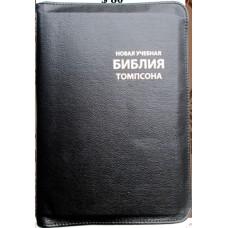 Библия новая учебная Томсона чёрная