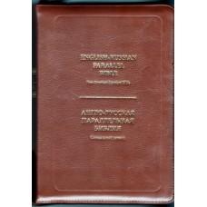 Англо - русская параллельная Библия, New American Standard Bible, мягкая натуральная кожа