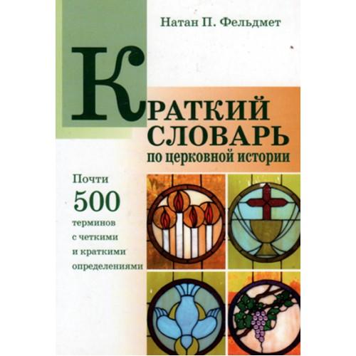 Словарь По Истории
