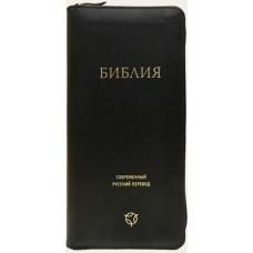 Библия совр перевод, удлинённая, коричневая, 10x20 см, замок, индексы