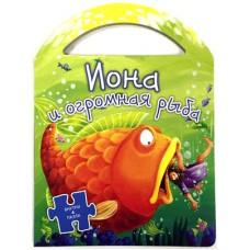Иона и огромная рыба, книжка с ручкой