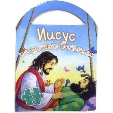 Иисус исцеляет больного, книжка картонка с ручкой