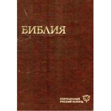 Библия современный русский перевод РБО