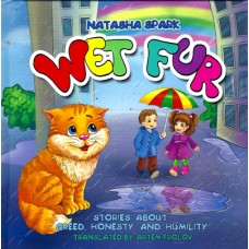 Wet fur, Natasha Spark