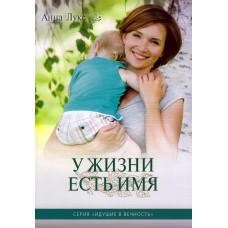 У жизни есть имя, Анна Лукс  ( 2 й том серии Идущие в вечность, пять томов)