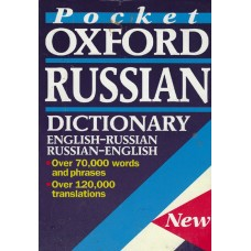 Pocket Oxford Russian Dictionary (used book)