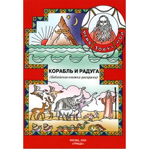 Корабль и радуга книжка раскраска,книжка раскраска ...