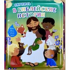 Окунись в библейские истории