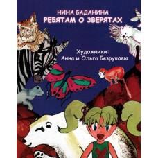 Ребятам о зверятах, автор Нина Баданина, стишки для детей