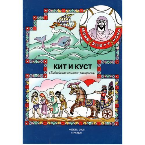 Кит и куст, книжка раскраска,христианская литература в сша ...