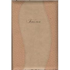Библия  кожаная, 12 x 17 см  $ 55, бежевая тиснёная,замок, индексы, позолота