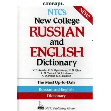 Словарь NTC's New College Russian and English Dictionary