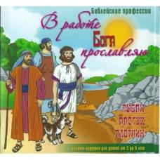 В работе Бога прославляю, библейские профессии