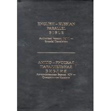 Англо - русская параллельная Библия KJV 12x19 см