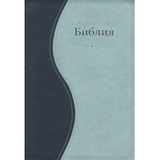 Библия синодальная, обложка двух цветов 13x20 см, без индексов и без закмка, торец посеребрёный