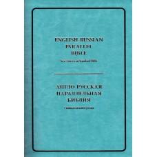 Англо - русская параллельная Библия, New American Standard Bible