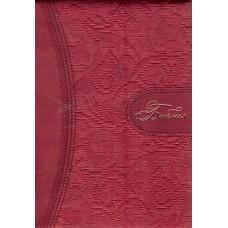 Библия  тёмно-бордовая,  17 x 24 см