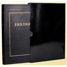 Библия  синодальный перевод,  в коробке, 17x24 см