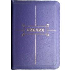 Библия синодальная, фиолетовая