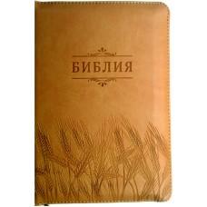 Библия синодальная, на обложке поле шпеницы