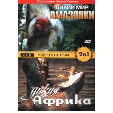 DVD Дикий мир Амазонки