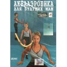 Аквааэробика для будущих мам,  DVD