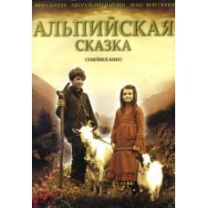 Альпийская сказка,  DVD
