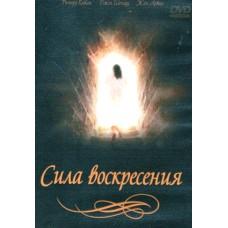 Сила воскресения DVD