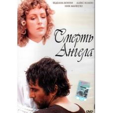 Смерть ангела,  DVD