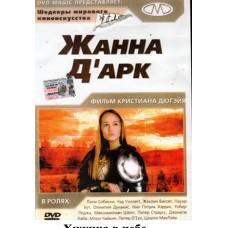 Жанна Д'Арк,  DVD