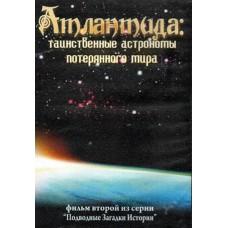 Атлантида : Таинственные астрономы потерянного мира