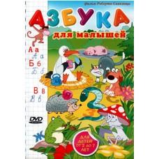 Азбука для малышей, мультфильм