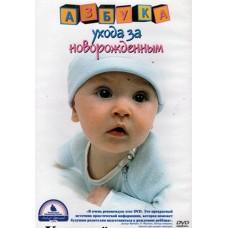 Азбука ухода за новорожденным,  DVD