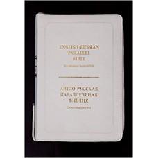 Англо-Русская параллельная Библия, New American Standard Bible, белая