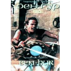 Бен Гур     DVD