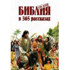 Библия в 365 рассказах
