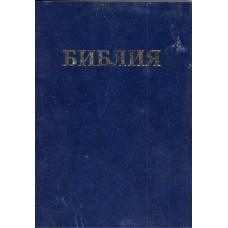 Библия 14x 20 см,твёрдая, синяя
