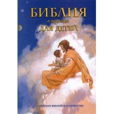 Библия в пересказе для детей, РБО