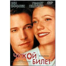 Чужой билет DVD