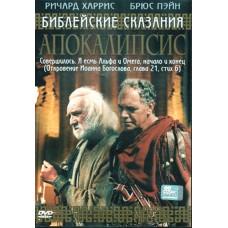 Апокалипсис, библейские сказания DVD