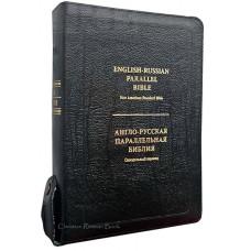 Англо Русская параллельная Библия, New American Standard Bible, чёрная