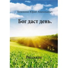 Бог даст день, рассказы, Бельченко Юрий Анатольевич