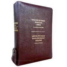 Англо-Русская параллельная Библия коричневая, New American Standard Bible