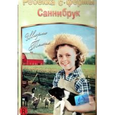 Ребекка с фермы Санни Брук, Ширли Темпл