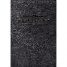 Библия 17 x 24 см, кожа, чёрная,индексы, замок, золотом надпись Библия в золотой рамке