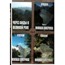 Южная Америка, через Анды, DVD
