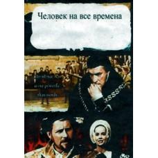 Человек на все времена, DVD