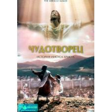 Чудотворец, история Иисуса Христа, мультфильм