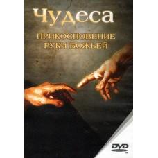 Чудеса, прикосновение руки Божьей, Свидетельства